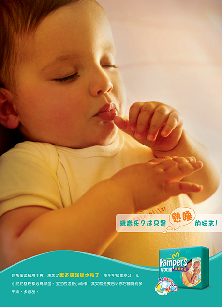 Pampers Photography (7)